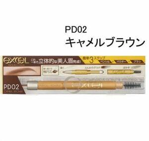 新品 エクセル パウダー&ペンシル アイブロウEX PD02 キャメルブラウン  眉墨 ブラウン サナエクセル