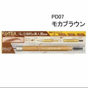 新品 エクセル パウダー&ペンシル アイブロウEX PD07 モカブラウン  眉墨 ブラウン サナエクセル