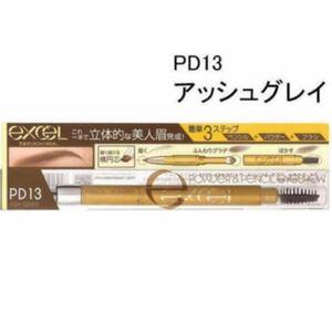 新品 エクセル パウダー&ペンシル アイブロウEX PD13 アッシュグレイ 眉墨 ブラウン サナエクセル ノエビア