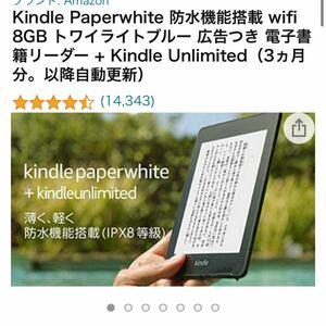 Kindle Paperwhite Wi-Fi 電子書籍リーダー 8GB