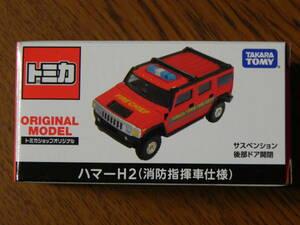 【数3】即決★ハマー H2 (消防指揮車仕様)★トミカショップ限定★