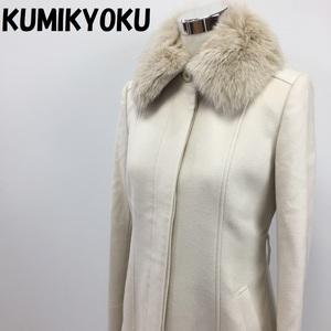 【人気】KUMIKYOKU/組曲 ブルーフォックスファー襟付き コート ファー取り外し可能 ベージュ サイズ3 レディース/S2033
