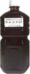 【バクテリア本舗】 高濃度バクテリア液サムライEX (メダカ 錦鯉 金魚 熱帯魚 グッピー シュリンプ 海水魚 両生類用)