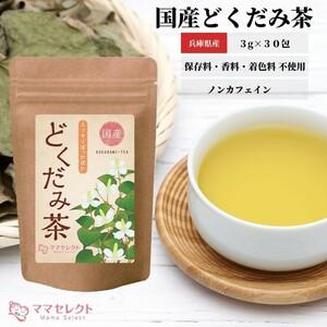 国産 どくだみ茶 3g×30包ママセレクト ノンカフェイン 送料込み