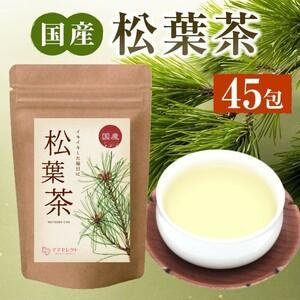 国産松葉茶1g×45包入 国産松葉100%送料無料