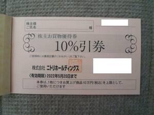 【送料無料】ニトリ 株主優待券 10%割引券 1枚 (有効期限:2022年5月20日)
