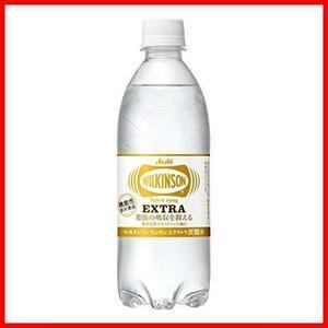 超安値!2Pc ウィルキンソン タンサン エクストラ アサヒ飲料 在庫限り 炭酸水 490ml×24本 490ml×CHMC3M