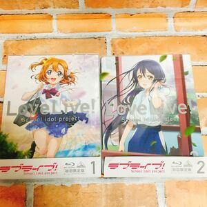 ラブライブ! 1、2 【Blu-ray 初回限定版】 2本セット