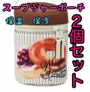 スープジャーポーチ M ベーカリーベーグル【2個】