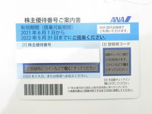 ANA 株主優待券 2022年5月31日まで 1枚