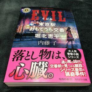 内藤了/EVIL 東京駅おもてうら交番 堀北恵平