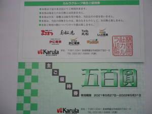 カルラ株主優待券 6000円分
