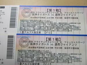 クライマックスシリーズ 11月6日 阪神対巨人 1塁アルプス・ペア連番①4連番可・前席通路・出入り楽々♪