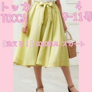 ★ トッカ TOCCA 4 【洗える!】COLONIAL スカート 麻 ライトグリーン リボン 9-11号 フレアスカート ミモレ丈 送料370円