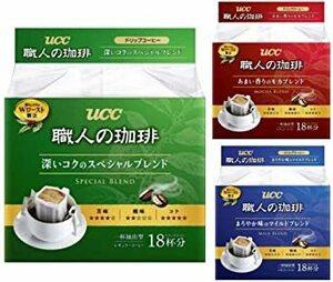 UCC 職人の珈琲 飲み比べアソートセット ドリップコーヒー ×54袋 レギュラー(ドリップ)
