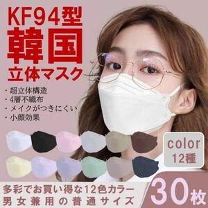 マスク 不織布 韓国 KF94 30枚 立体 血色 おすすめ おしゃれ かわいい 人気 柳葉型 苦しくない 女性 男性 メイク mask