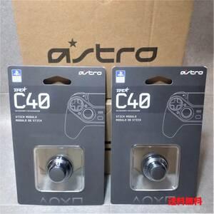 【純正品】astro C40 TR用 スティックモジュール 2個