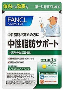 1.中性脂肪サポート 1袋 ファンケル (FANCL) 中性脂肪サポート (約30日分) 120粒 (旧:健脂サポート) [機能