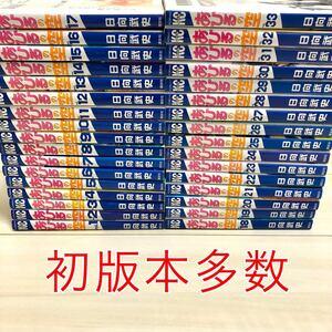 [貴重!初版本多数あり!]あひるの空1巻〜33巻セット