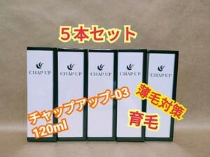 チャップアップ CHAP-03 120ml 5本セット育毛剤 薬用 チャップアップ育毛剤