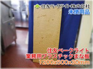 【未使用品】住友ベークライト 業務用プラスチックまな板 1200x500x30mm 【安心取引】