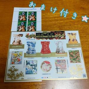 シール切手  切手シート 記念切手 切手 日本の伝統文化シリーズ 第4集 着物