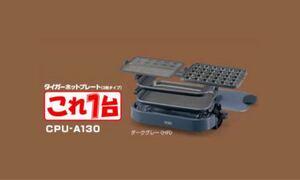タイガー ホットプレート CPU-A130(角形)