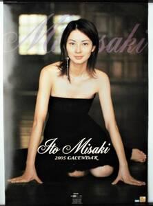 ☆伊東美咲・カレンダー・2005年★未使用品・B2サイズ・7枚綴り★