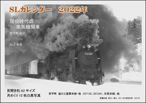 SLカレンダー2022年 現役時代の蒸気機関車 安平町 追分D51 C57135 D51241 (8)