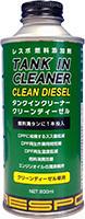 RESPO(レスポ) 燃料添加剤 タンクインクリーナー クリーンディーゼル【RC-200CD】