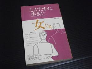 戯曲【したたかに生きた女たち】寺島アキ子★学習の友社