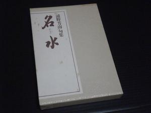 【浦野芳南句集「名水」】角川書店