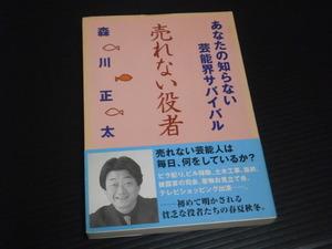 【売れない役者】森川正太★はまの出版