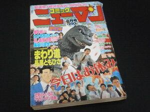 【コミックニューマン(創刊3号)】1992年8月号★Gakken