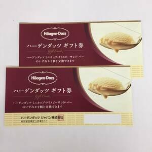 ■【 送料無料!】 ハーゲンダッツ ギフト券 2枚