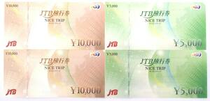 【 送料無料!】 JTB旅行券 ナイストリップ 30000円分 10000円×2枚 5000円×2枚 期限なし N