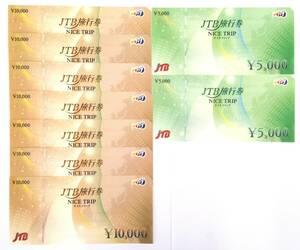 【 送料無料!】 JTB旅行券 ナイストリップ 80000円分 10000円×7枚  5000円×2枚 期限なし A