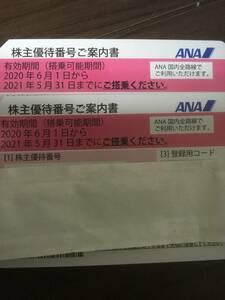全日空 ANA 株主優待券 2枚