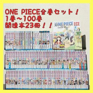 【即日発送】ONE PIECE 全巻セット (1~100巻) 零巻含む関連本23冊付き ワンピース 尾田栄一郎