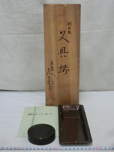 P2608 伊藤久芳堂 銅蟲製 文具揃 ペン皿 印合 1対 朱肉入れ 共箱