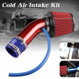 エアクリーナー 吸気効率UP アルミ製76mm口径 エアインテークパイプ 赤