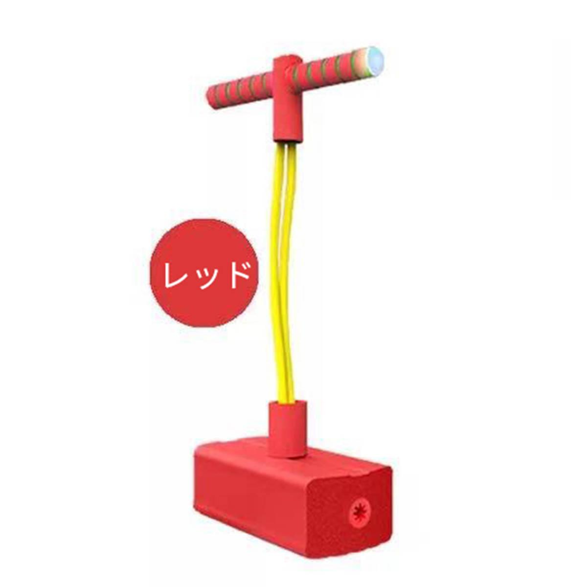 ジャンパー ジャンピング玩具 バランスホッピング 3歳4歳大人室内室外  レッド