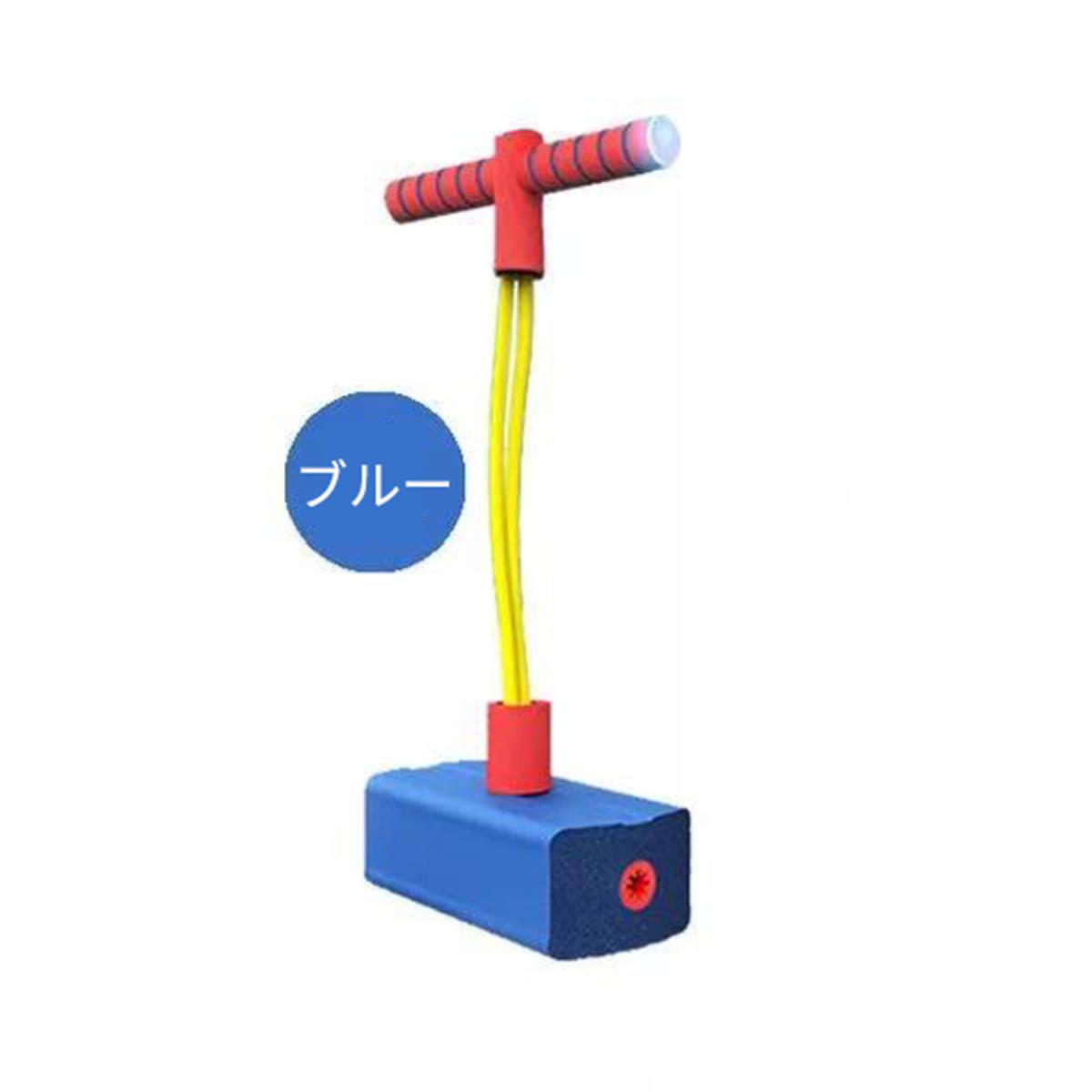 ジャンパー ジャンピング玩具 バランスホッピング 3歳4歳大人室内室外  ブルー