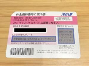 ★速やかに番号通知します★ ANA 全日空 株主優待券 11月末期限 1枚 国内航空券50%引