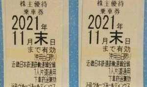 近畿日本鉄道★近鉄株主優待乗車券★2枚★有効期限2021年11月30日