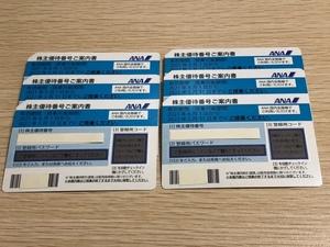 ANA株主優待券 6枚セット