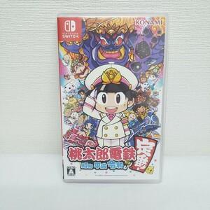 【送料込】桃太郎電鉄 ~昭和 平成 令和も定番!~Nintendo Switch スイッチ ソフト