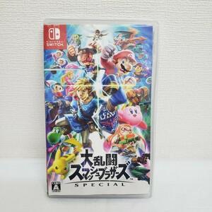 【送料込】大乱闘スマッシュブラザーズSPECIAL Nintendo Switch スイッチ ソフト