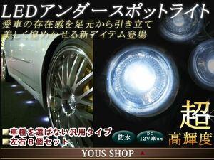 LEDスポットライト 汎用 車 アンダーライト ホワイト 8個セット