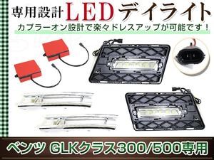 ベンツ X204 GLK300/GLK350 前期 4マチック 2008-2012 LED デイライト グリル 左右セット フォグランプ メッキトリム バンパー用フォグ